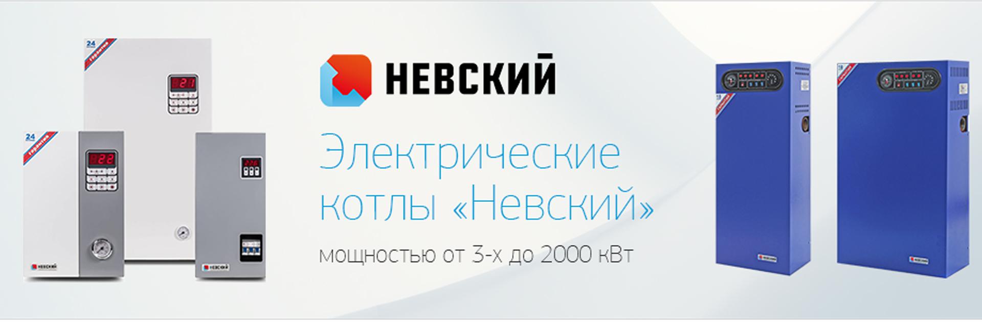 Электрокотлы Невский
